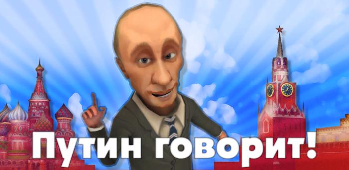 Путин говорит 2 – еще больше приколов