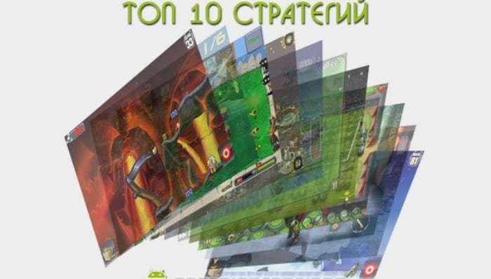 ТОП 10 стратегий для Android 2014 года