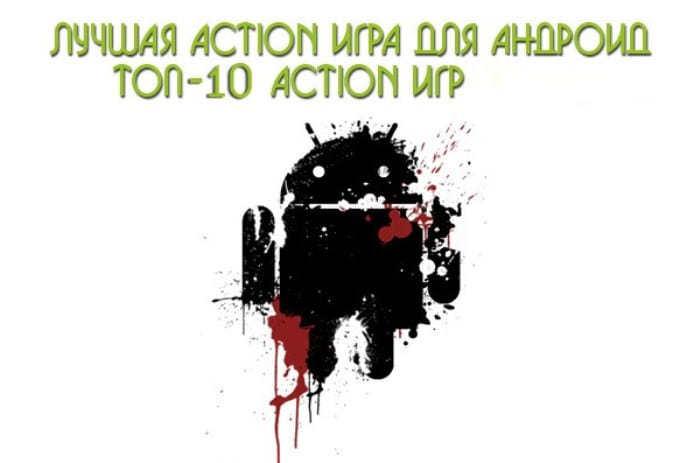 Топ 10 Action игр на Android - самые жаркие хиты