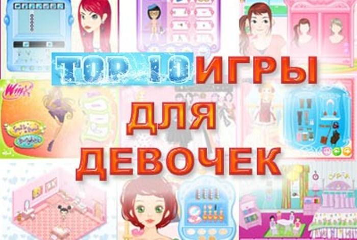 Топ 10 игр для девочек на Android 2014