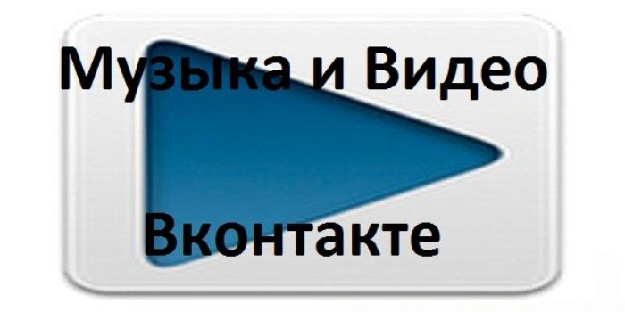 В Контакте музыка и Видео на андроид, очень удобно!