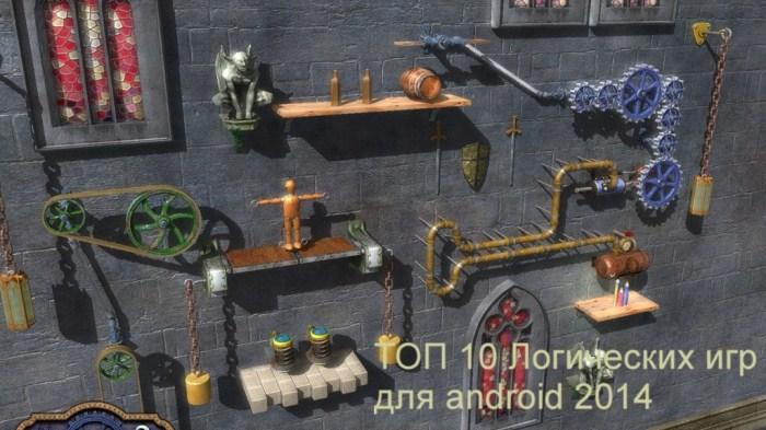 Топ 10 логических игр на android 2014