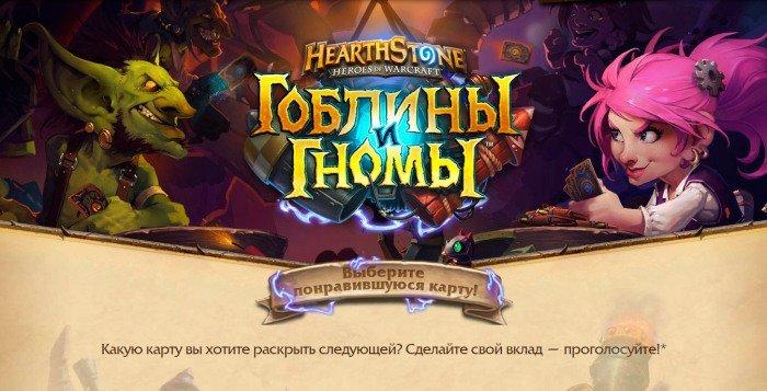 Hearthstone: Гоблины и гномы - сражайся и побеждай!