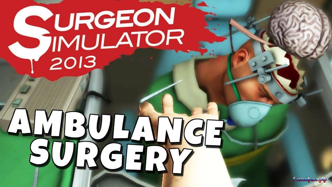 Симулятор хирурга (Surgeon Simulator) на андроид