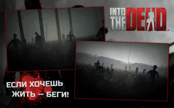 Зомби в тумане (Into the Dead) на андроид