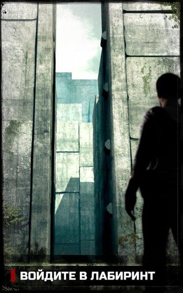 мод Бегущий в лабиринте на андроид