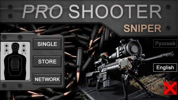 взломанная Современный снайпер – Sniper