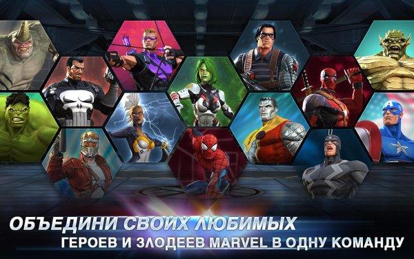 взлом Marvel: Битва чемпионов на андроид
