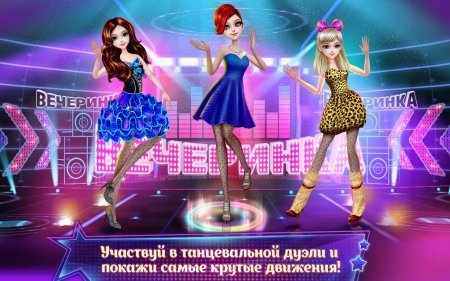 Мод Танцевальная вечеринка у Коко на андроид