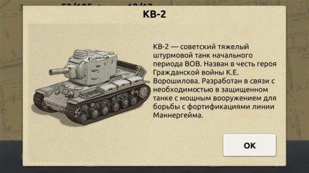 Мод Doodle Tanks для андроид