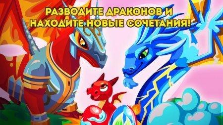 Мод История драконов для андроид