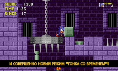Мод Sonic The Hedgehog для Android