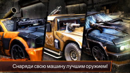 Мод Death Race для Android