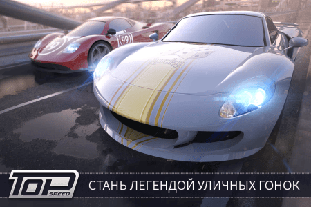 Мод Top Speed: Drag & Fast Racing для Android