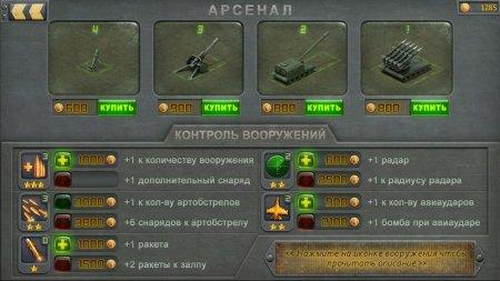 Мод Артиллеристы для Android