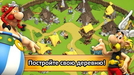 Мод Asterix and Friends для Android
