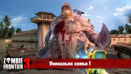 Мод Zombie Frontier 3 для Android