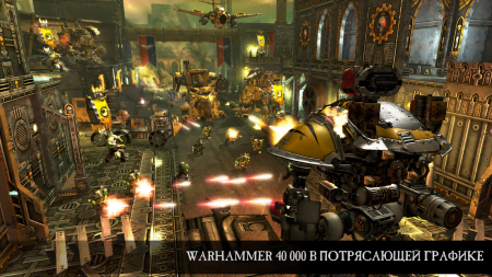 Мод Warhammer 40,000: Freeblade для Android