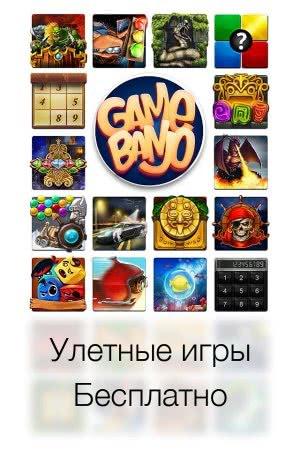 Мод Gamebanjo Deluxe для Android