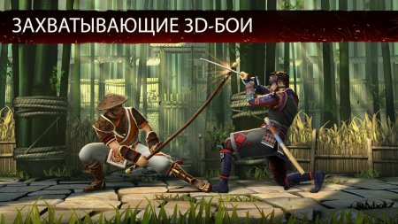Shadow Fight 3 Мод много денег