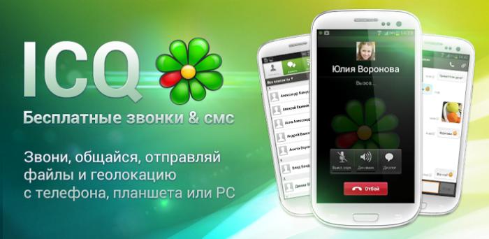 В icq для android заработал экономичный режим.