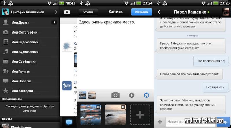 как сидеть вконтакте сразу на двух страницах android